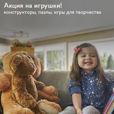 Акции с 15 по 31 августа, детские