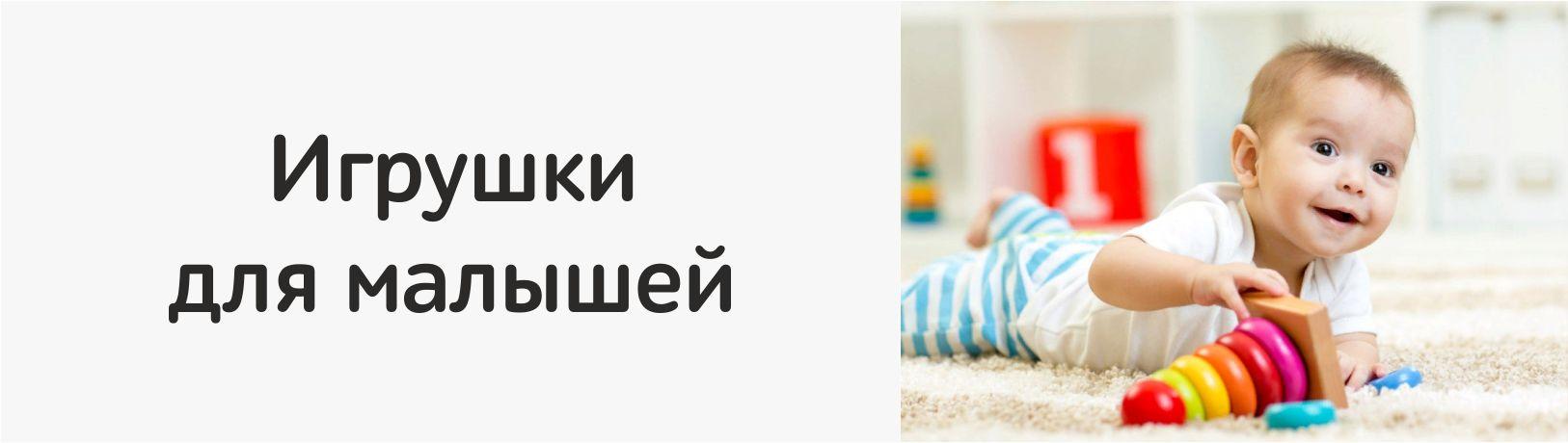 Детское питание, детские
