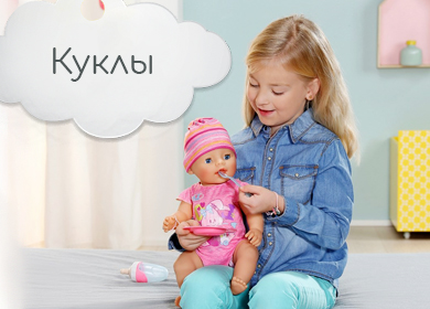 детская игрушка, игрушка для мальчика, игрушка для девочки, интернет магазин детских игрушек, скидки на игрушки для детей, игрушка для ребенка