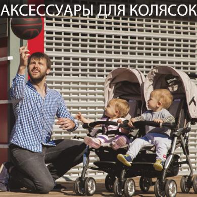 Автокресла и коляски, Коляски, детские
