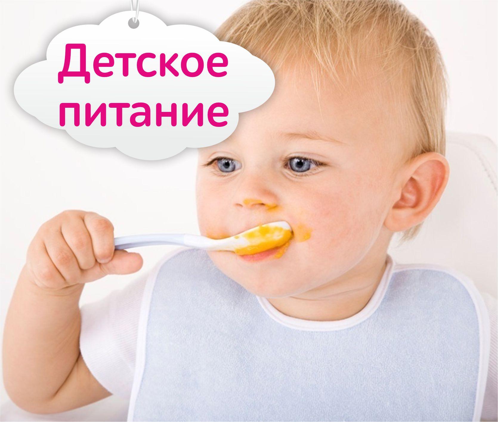 Кормление, детские