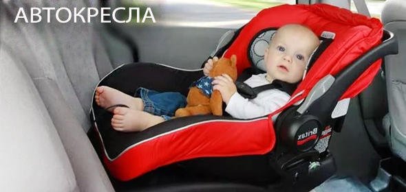 Автокресла и коляски, детские