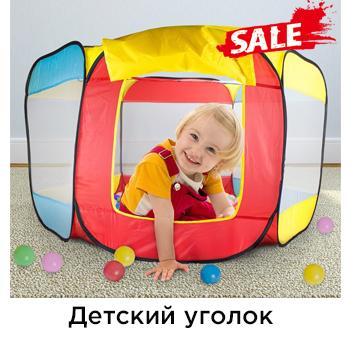 Летняя распродажа, детские