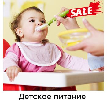 Сезонная распродажа, детские
