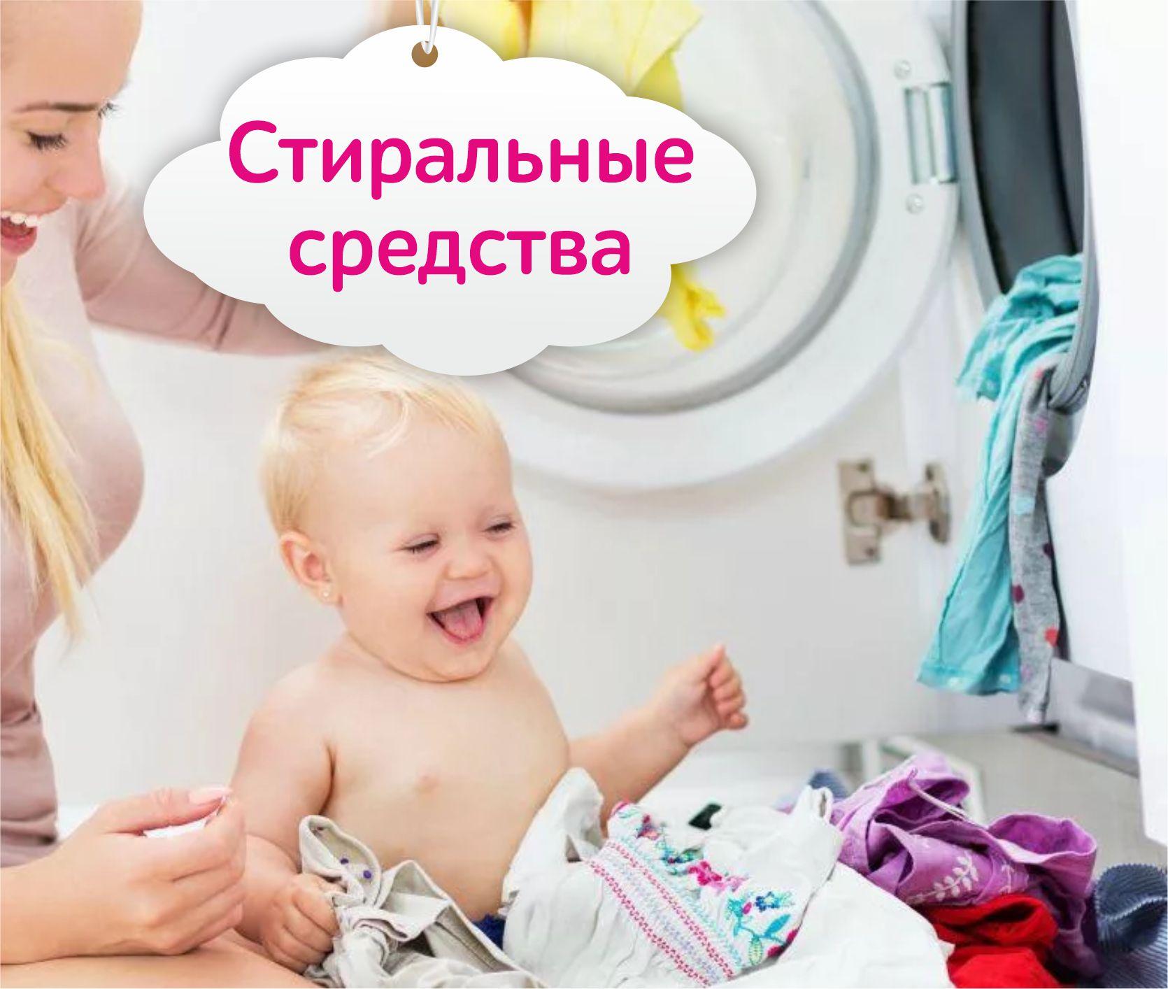 Уход и гигиена, детские