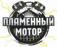 Пламенный мотор