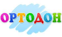 Ортодон