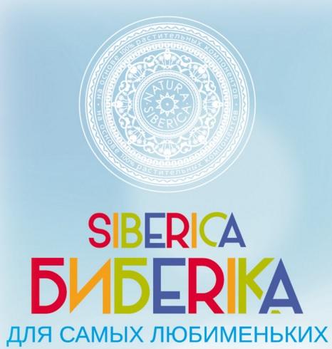 Siberica Биберика