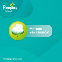 Подгузники Pampers Active Baby 3 (5-9 кг) 82 шт