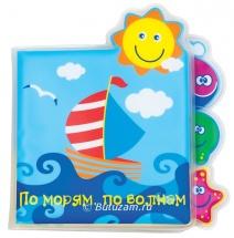 """Книжка для ванны Мир детства """"По морям, по волнам"""""""