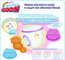 Трусики Goon для девочек XXL (13-25 кг) 28 шт