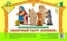Набор-раскраска Грат Сказочный театр Колобок