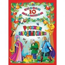"""Книжка """"Русские народные сказки"""", 10 сказок малышам, Проф-пресс"""