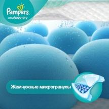 Подгузники Pampers New Baby 2 (3-6 кг) 94 шт