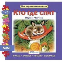 """Книжка-пазл """"Кто где спит"""", Step Puzzle"""