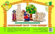 Набор-раскраска Грат Сказочный театр Гуси-лебеди