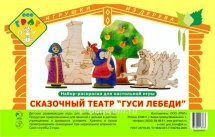 "Набор-раскраска Сказочный театр ""Гуси-лебеди"", Грат"