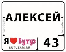 Номер на коляску, 14х18 см