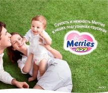 Трусики Merries XL (12-22 кг) 38 шт