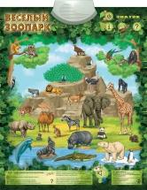 Электронный плакат Знаток Веселый зоопарк