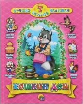 """Книжка """"Кошкин дом"""", 7 сказок, Проф-Пресс"""