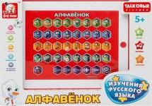 "Обучающий интерактивный планшет ""Алфавенок"", S+S"