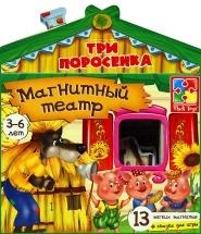 Магнитный театр Vladi Toys Три поросенка