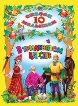 """Книжка """"В тридевятом царстве"""", 10 Сказок малышам, Проф-Пресс"""