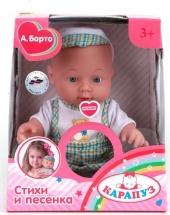 Кукла Карапуз Пупс со звуком 25 см