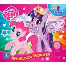 """Книжка """"Принцесса Искорка. My Little Pony"""", Умка"""