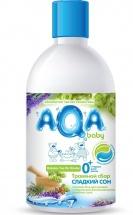 """Сбор травяной AQA Baby """"Сладкий сон"""" для малышей 300 мл"""