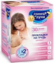 """Прокладки для груди Аура """"Солнце и луна"""" гелевые 30 шт"""
