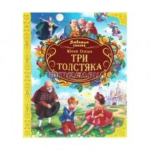 Книжка «Три толстяка», Любимые сказки, ПРОФ-ПРЕСС