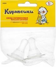 Соска Курносики силикон (для густой пищи) с 6 мес 2 шт
