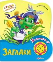 Книжка Азбукварик Стихи малышам. Загадки