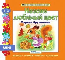 Мини книжка-пазл StepPuzzle Назови любимый цвет