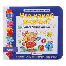 """Мини книжка-пазл """"Что какой формы"""", Step Puzzle"""