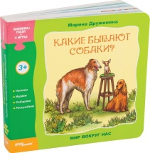 "Книжка-пазл ""Какие бывают собаки?"", Мир вокруг нас, Steppuzzle"