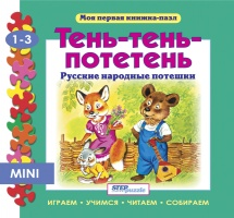 """Книжка-пазл """"Тень-тень-потетень"""", Steppuzzle"""