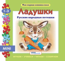 Книжка-пазл Steppuzzle Ладушки