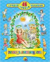 Книга Проф-Пресс 45 стихов малышам, Зинаида Александрова