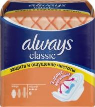 Прокладки женские Always Classic Normal 9 шт