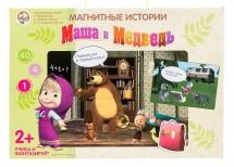 """Магнитная история Десятое королевство """"Маша и Медведь. Первый раз в первый класс"""""""