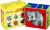 """Кубики Десятое королевство """"Малыш. В желтой жаркой Африке"""" 4 шт"""