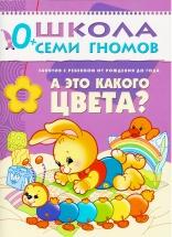 Школа Семи Гномов 0-1 год. А это какого цвета?