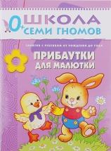 "Школа Семи Гномов 0-1 год ""Прибаутки для малютки"""