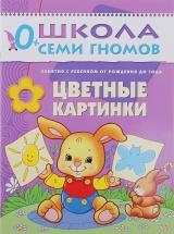 """Школа Семи Гномов 0-1 год """"Цветные картинки"""""""