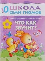 Школа Семи Гномов 0-1 год. Что как звучит?