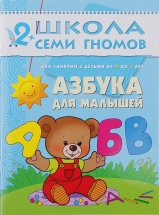 Школа Семи Гномов 2-3 года. Азбука для малышей
