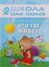 "Школа Семи Гномов 2-3 года ""Кто где живет"""